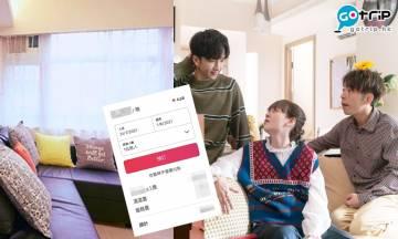 大叔的愛ViuTV|田田牧牧同居地點曝光!Airbnb每晚收費直逼酒店Staycation