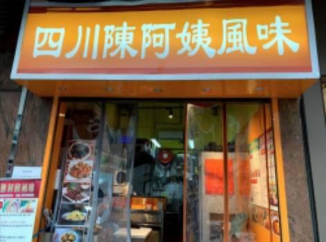 四川陳阿姨風味也會推出「張家朗」優惠,只要身分證中文名稱有「張」、「家」、「朗」其中2個字,即可享半價優惠。(圖片來源:官方提供)