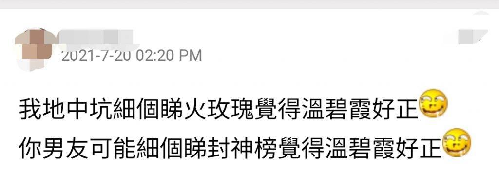 當年做封神榜時的溫碧霞應該是不少人的童年回憶。(圖片來源:香港討論區)