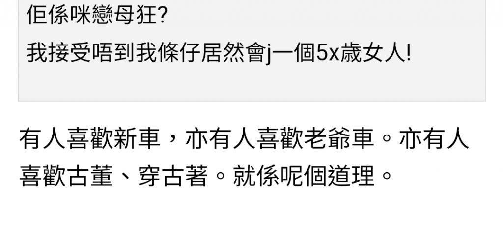 每個人喜歡的東西都不同,所以不可以強迫人喜歡或不喜歡,該就是這道理。(圖片來源:香港討論區)