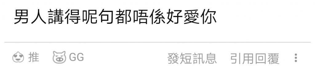 (圖片來源:香港討論區)