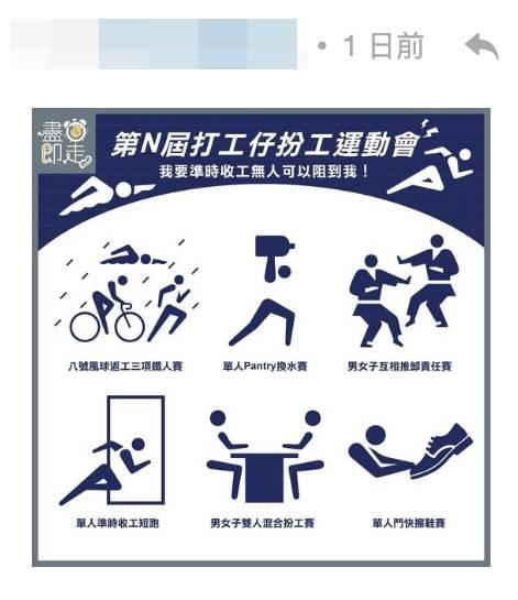 打工仔奧運會(圖片來源:FB@盡鐘即走)
