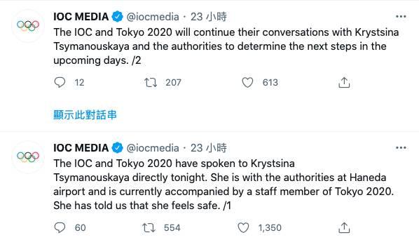 國際奧委會最終介入事件。(圖片來源:Twitter|@iocmedia)