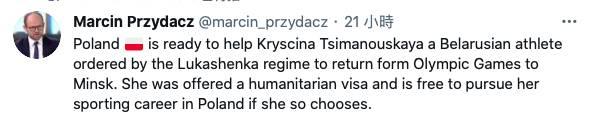 波蘭外交部官員指將全力支援Krystsina Tsimanouskaya。(圖片來源:Twitter|@marcin_przydacz)