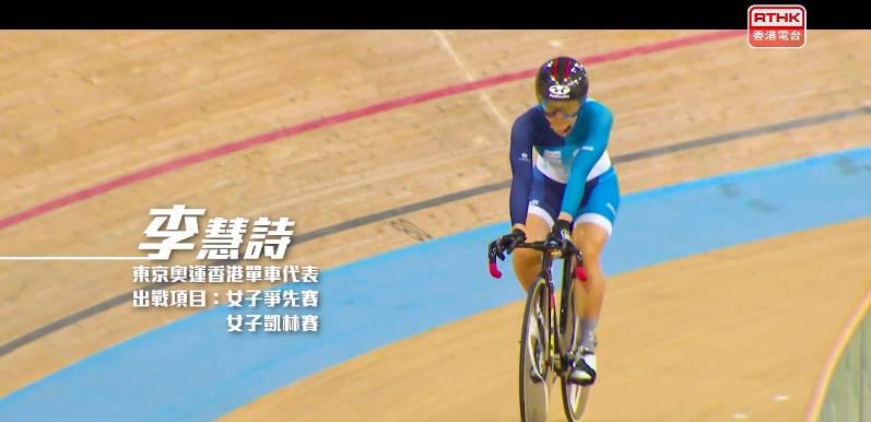 今屆東京奧運,李慧詩出戰女子爭先賽及女子凱林賽。(圖片來源:香港電台)
