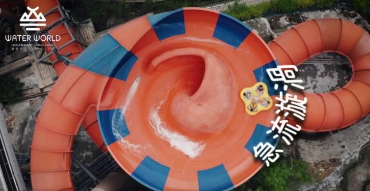 海洋公園水上樂園|急流漩渦(圖片來源:海洋公園)