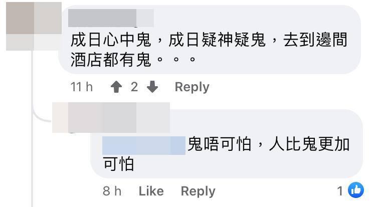 (圖片來源:FB群組「香港 Staycation 酒店交流谷」)