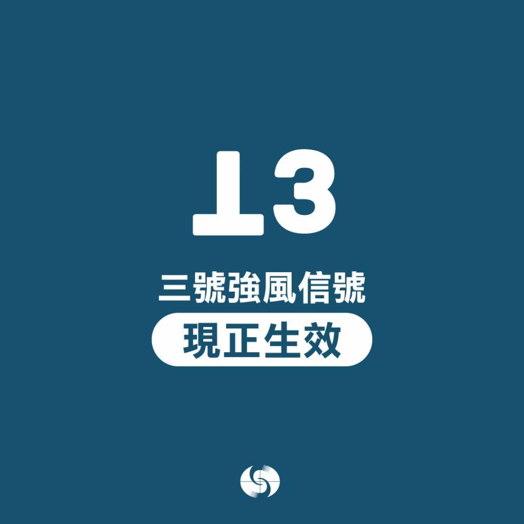 【8月3日16:25】三號強風信號現正生效。(圖片來源:香港天文台 HKO Facebook)