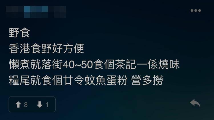 有網民在連登討論區發問「如果你明日就去移民,你會不捨得香港的甚麼?」(圖片來源:LIHKG)