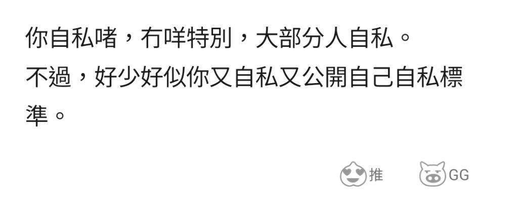 確實會在網上說這麼多擇偶條件的人真的很小。(圖片來源:香港討論區)