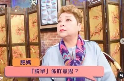 「脫單」成為潮語,肥媽都唔識解!(圖片來源:tvb.com)