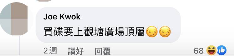 觀塘廣場有間主打「四仔無格仔」的鹹碟舖 (圖片來源:FB@GOtrip旅遊看世界)