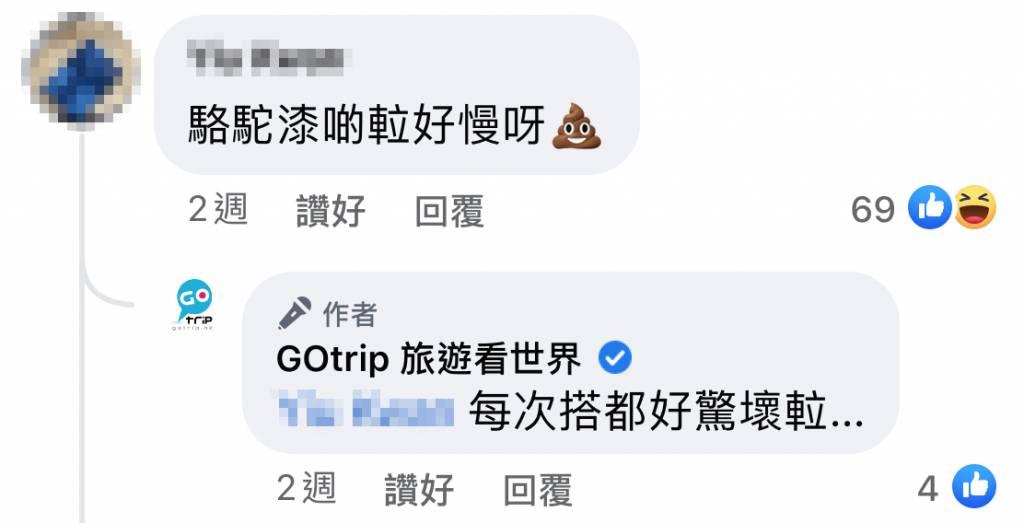 亦有人表示駱駝漆的電梯超慢(圖片來源:FB@GOtrip旅遊看世界)