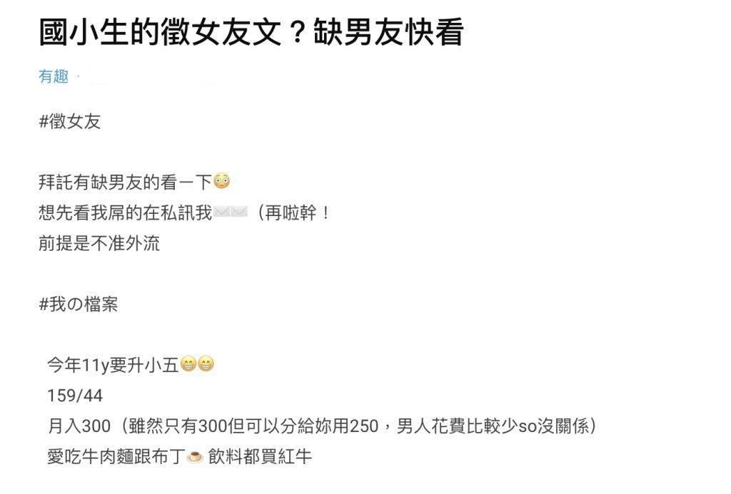 台灣11歲小學生「徵女友」!(圖片來源:Dcard)