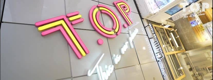 香港商場|T.O.P(圖片來源:T.O.P Facebook)