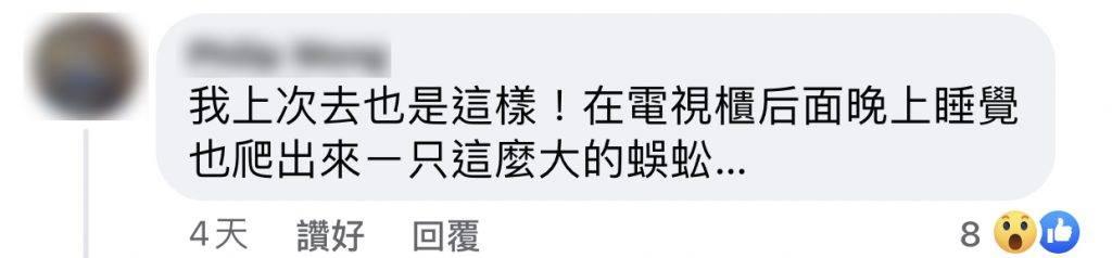 (圖片來源:Facebook@好想住飯店 好康.踩雷不藏私)