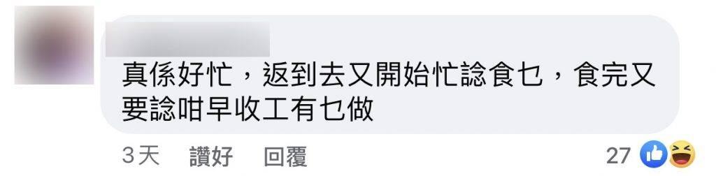 (圖片來源:Facebook@奴工處)