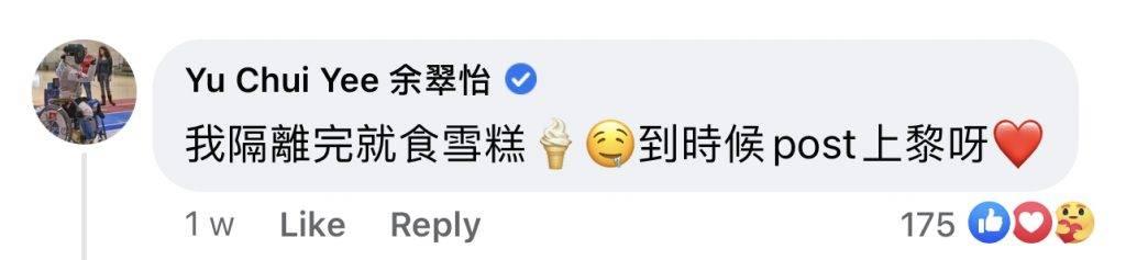 一早揚言隔離完會分享更多雪糕片。(圖片來源:《香港雪糕關注組》FB)