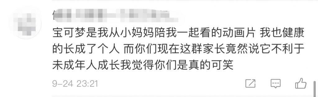 有內地網民認為投訴的家長十分可笑。(圖片來源:微博話題)