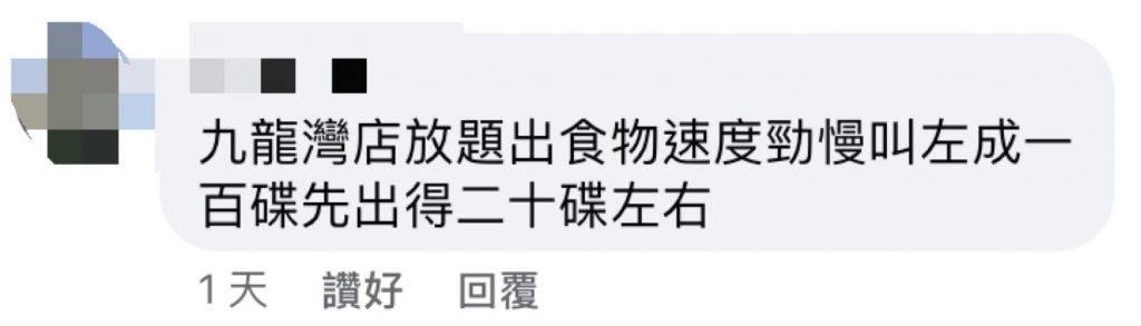 餐廳Facebook都有人留言指上菜太慢(圖片來源:Facebook@四季悅日本餐廳 Shiki Etsu)
