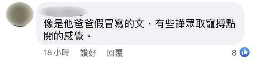 不少網民都質疑是由男孩貼文。(圖片來源:Facebook@櫻桃小丸子驚點語錄)