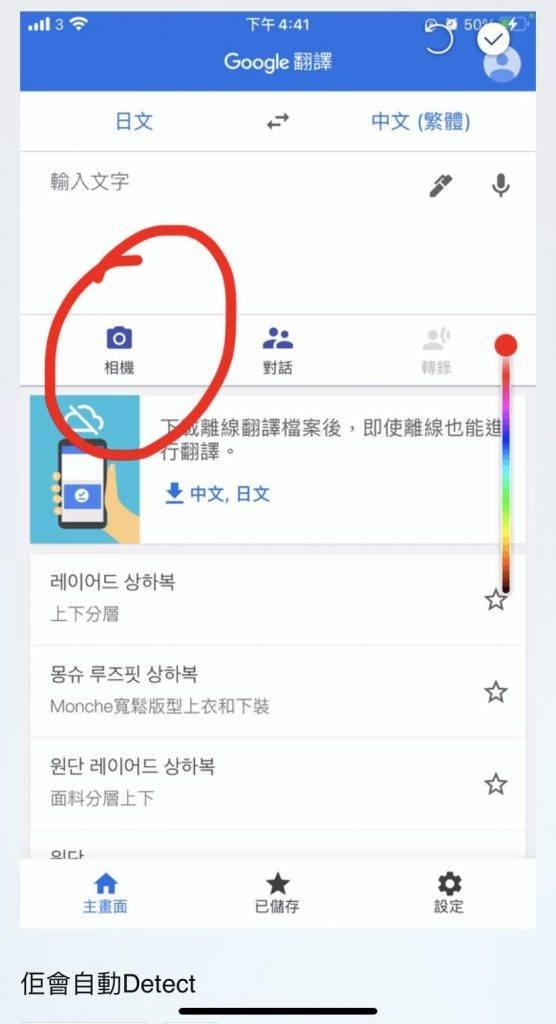 只要將鏡頭對準文字,Google Translate就可以自動翻譯。(圖片來源:連登討論區)