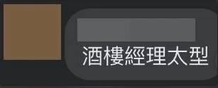 網民大讚經理型!(圖片來源:FB@西客之道截圖)