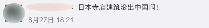 有網民直言要令日本的建築離開中國。(圖片來源:微博)