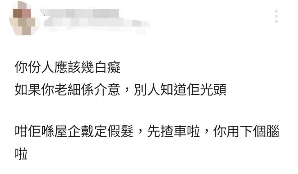這推測合理,但說人有問題就不太好。(圖片來源:香港討論區)