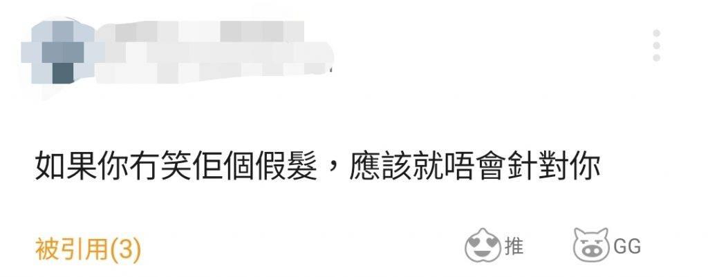 不說就沒事。(圖片來源:香港討論區)