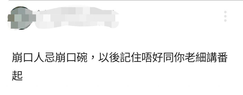 以後不說,相信老闆也會忘記。(圖片來源:香港討論區)