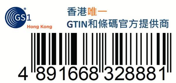 香港市面上常見的條碼。(圖片來源:GS1網站)