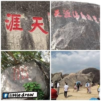 手繪旅行 , 海南島