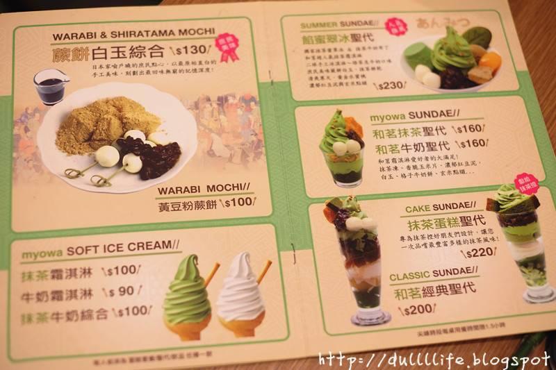 台北 , 抹茶 , 和茗甘味處 , 忠孝 , 抹茶控